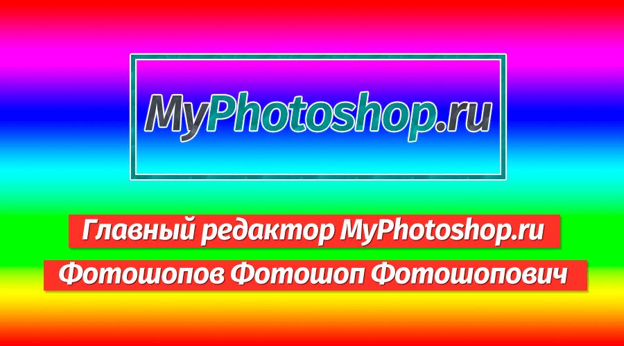 Как сделать визитку в Фотошопе: пошаговая инструкция