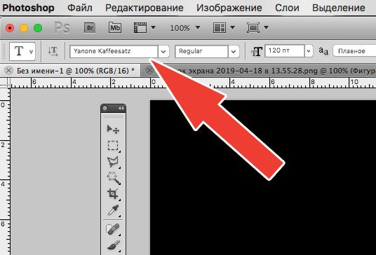Как сделать прозрачный текст в Фотошопе