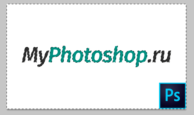 Удаление белого фона в Фотошопе