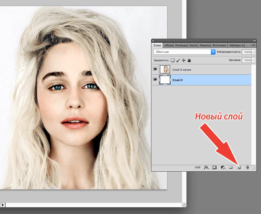 Делаем арт из фото в Photoshop