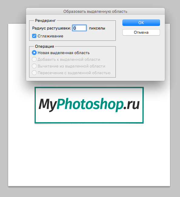 Как в Фотошопе сделать прозрачный фон картинки