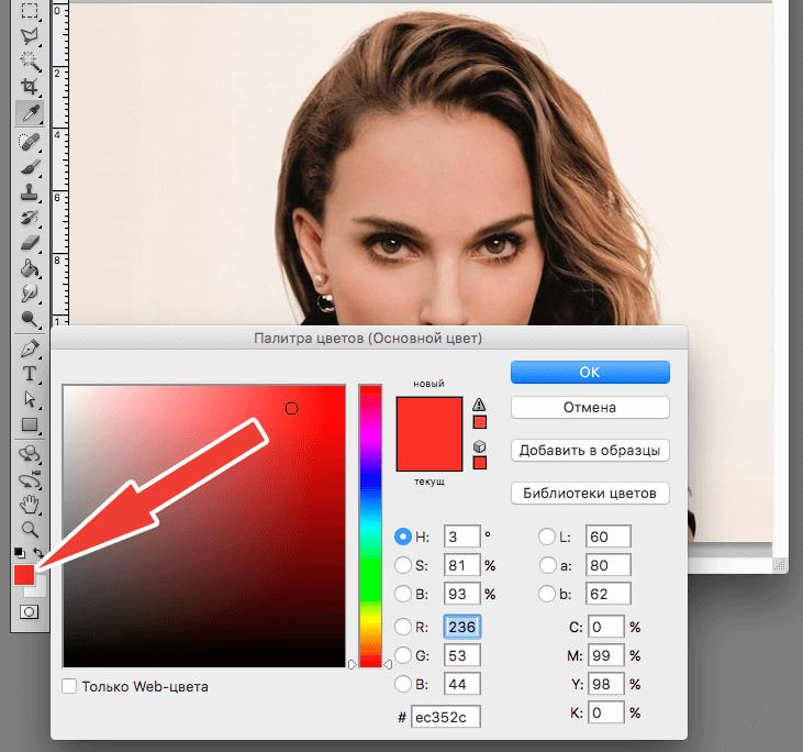 Как заменить цвет в Фотошопе на другой