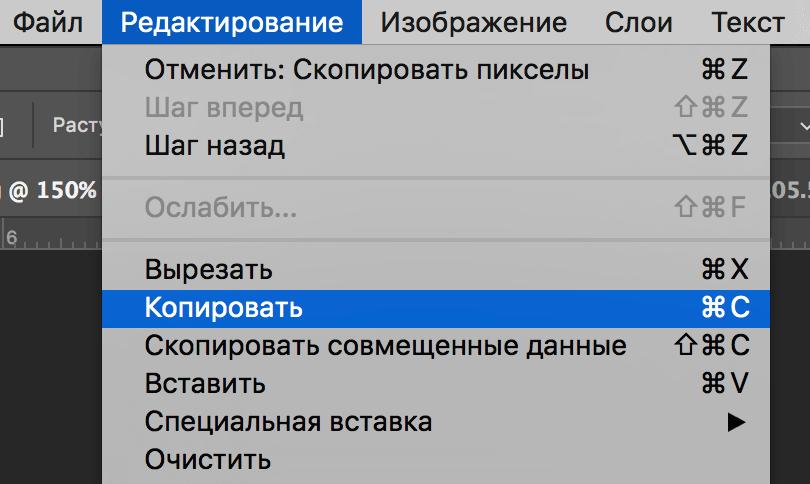 Как скопировать в Фотошопе: файл, объект, изображение