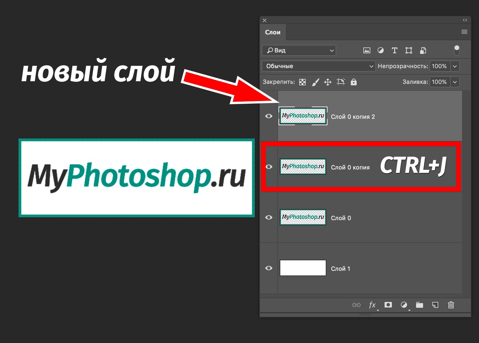 Как копировать и вставлять в Фотошопе