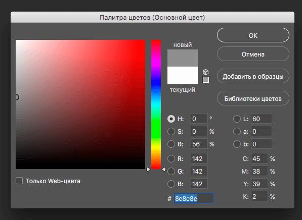 Как сделать прозрачность картинки в Фотошопе