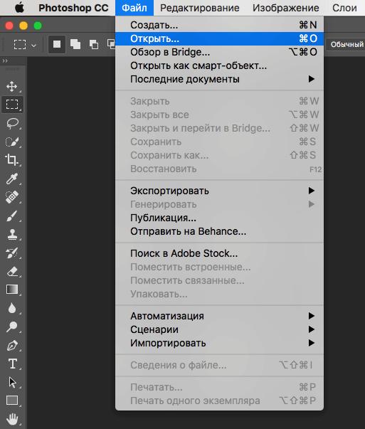 Как добавить фото в Фотошопе CS6 и CC