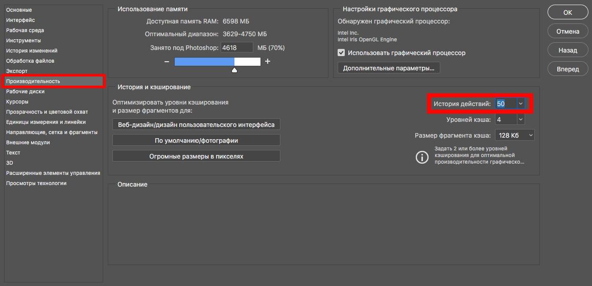 Как отменить действие в Фотошопе CS6 и CC