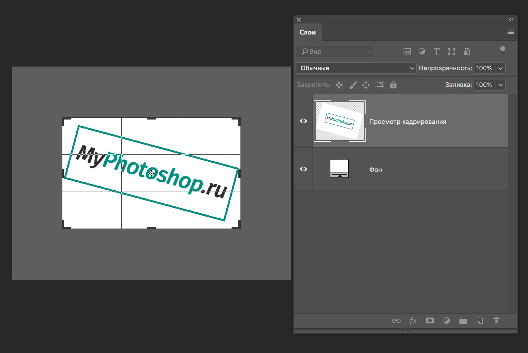 Поворот изображения в Фотошопе с помощью инструмента Рамка