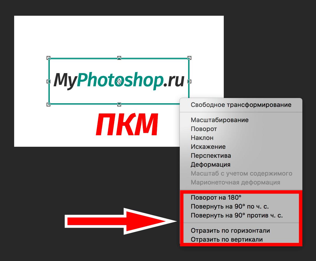 Поворот изображения через контекстное меню Свободного трансформирования в Фотошопе