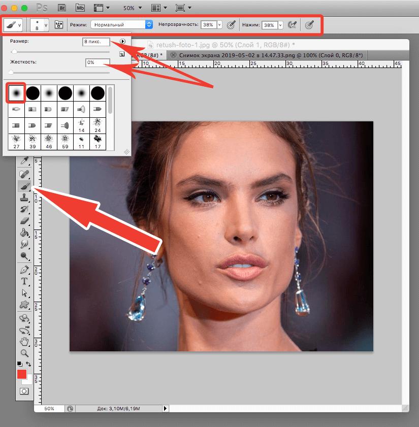 Как сделать ретушь кожи лица в Фотошопе