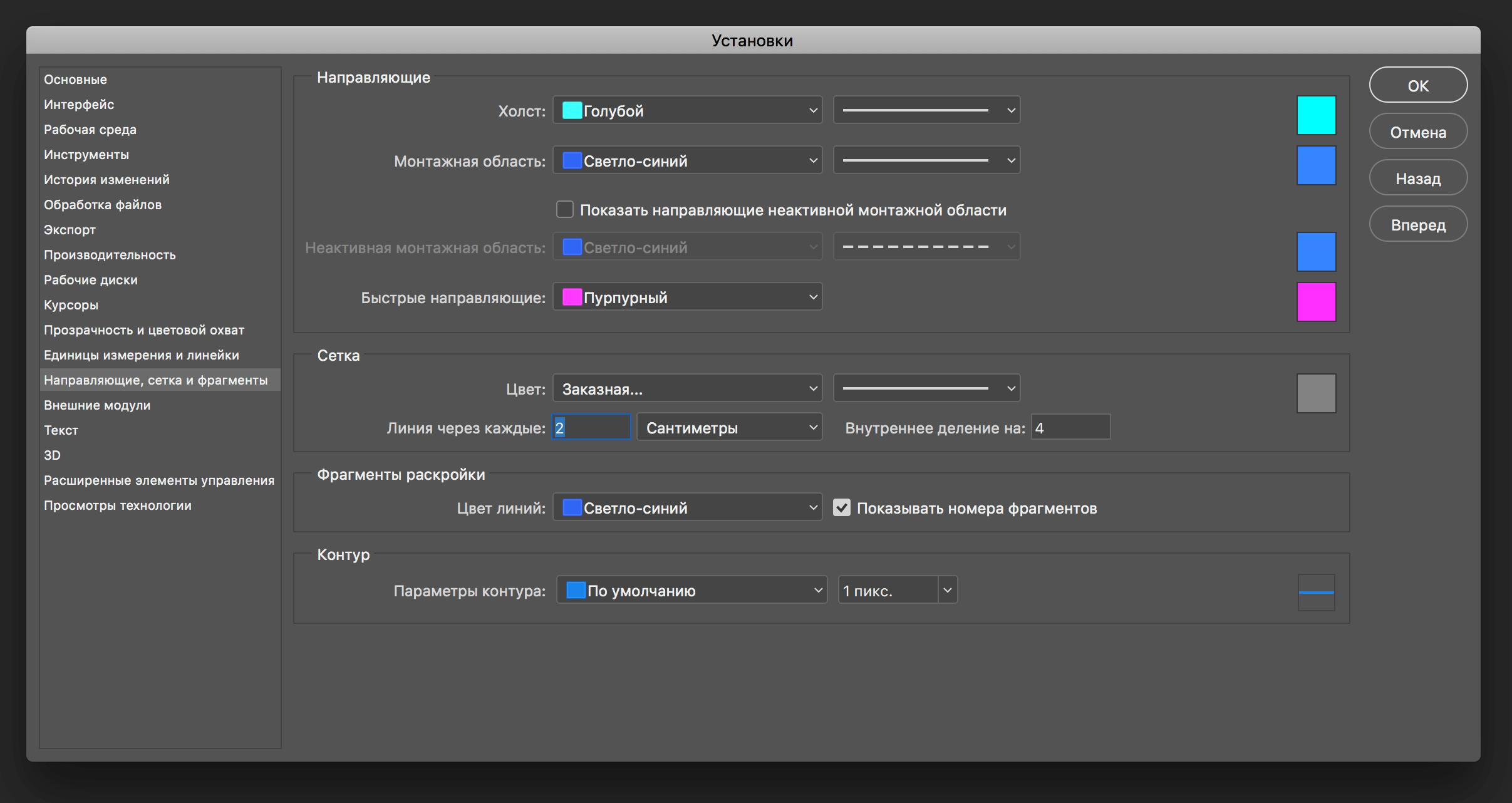 Как включить сетку в Фотошопе CS и CC
