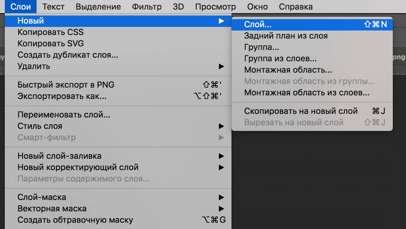 Как создать новый слой в Фотошопе CS6 и CC