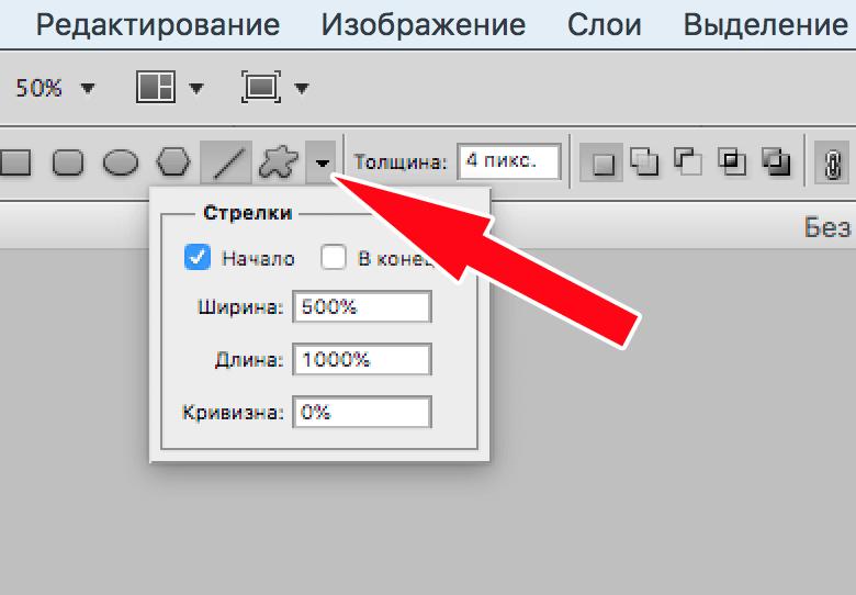 Как сделать стрелку в Photoshop