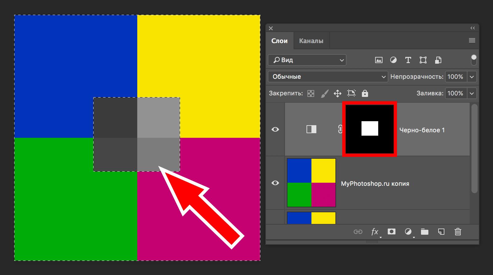 Обесцвечивание отдельных участков изображения