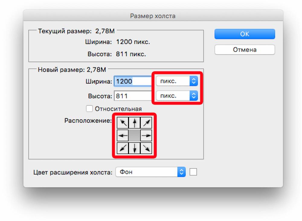 Как уменьшить изображение в Фотошопе