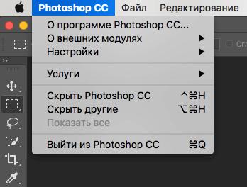 Как в Фотошопе СС и CS6 поменять язык на русский