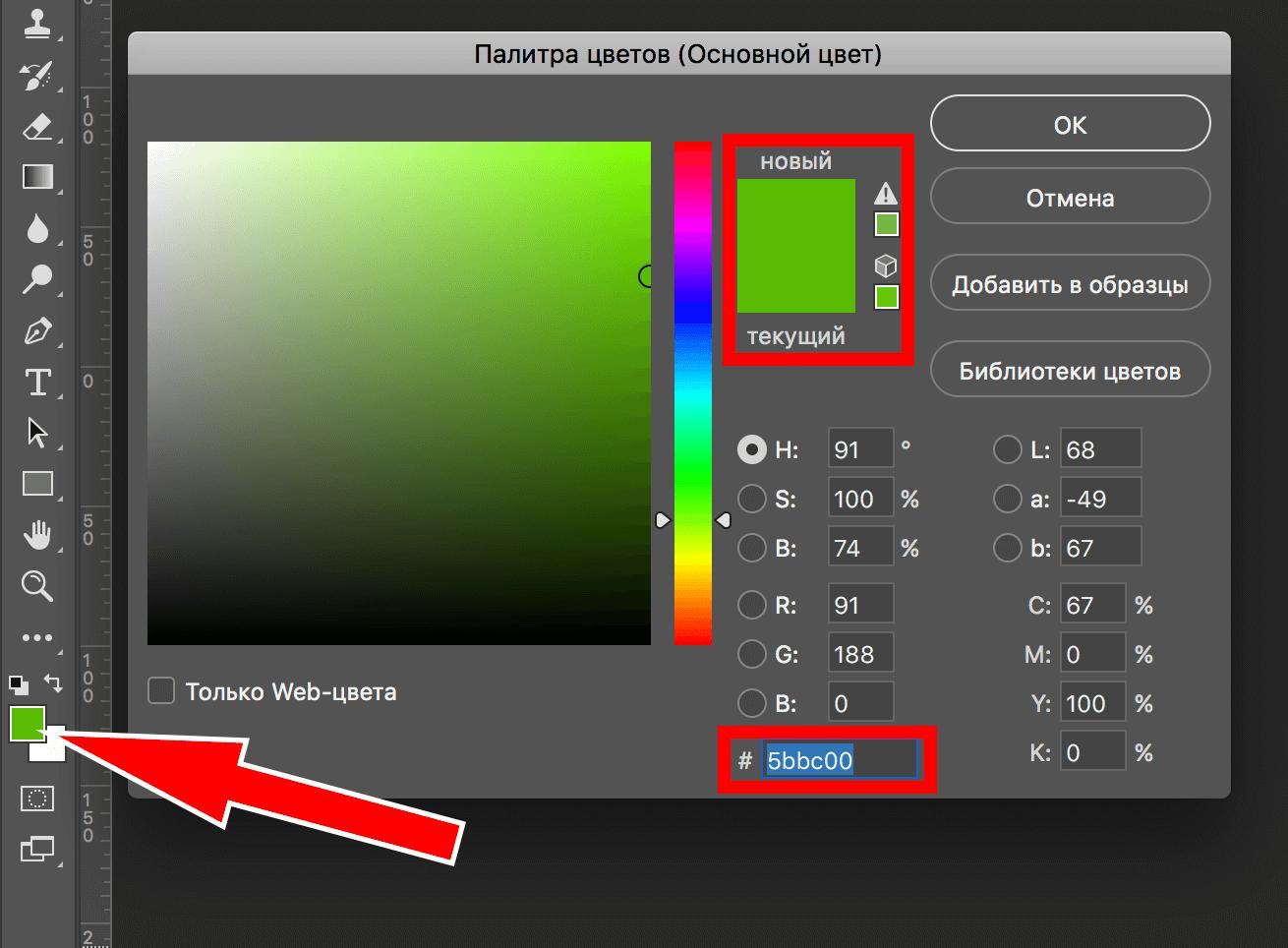 Как сделать заливку в Фотошопе CS6 и СС
