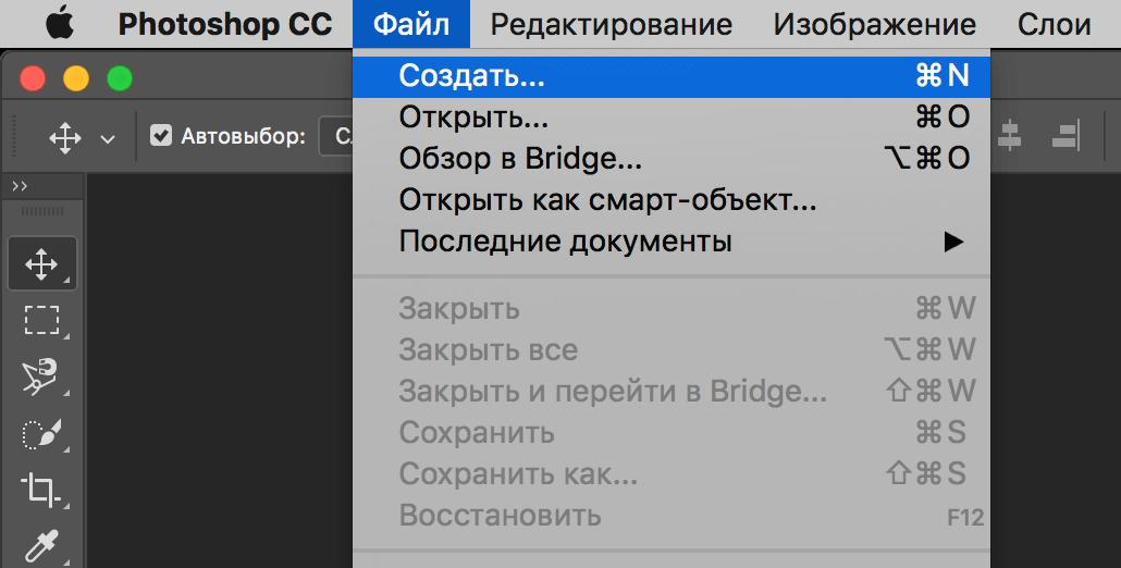 Как создать документ формата А4 в Фотошопе