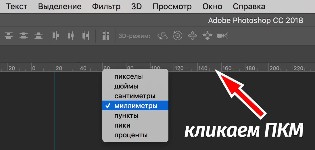Как в Фотошопе сделать лист формата А4