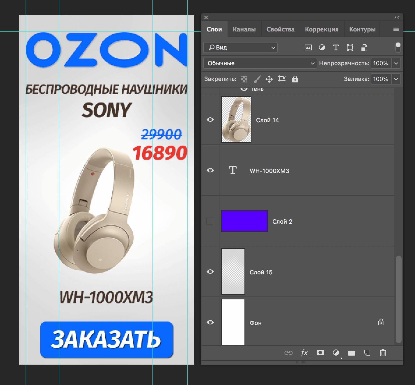 Как сделать рекламный баннер в Фотошопе для сайта