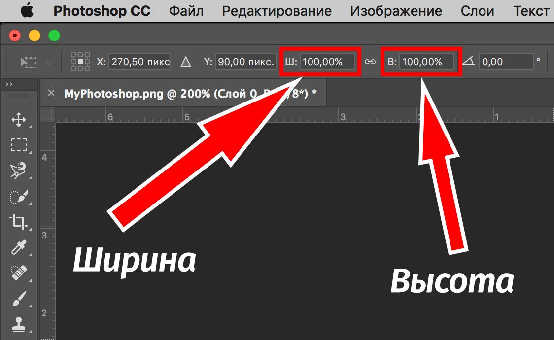 Как растянуть изображение в Фотошопе CS6 и CC