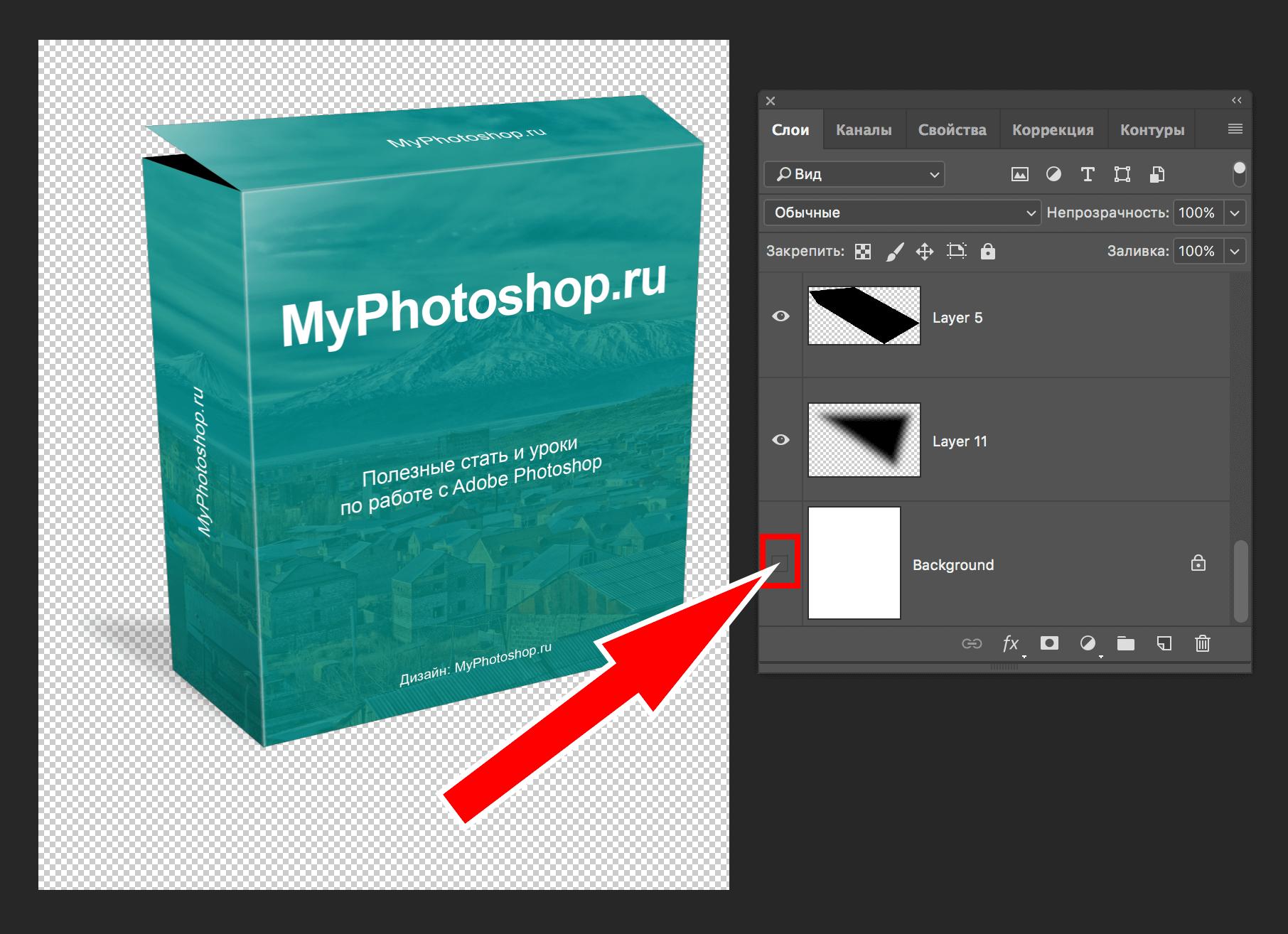 Как сделать обложку для книги или курсов в Фотошопе