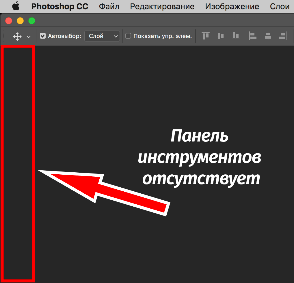 Как вернуть панель инструментов в Фотошопе