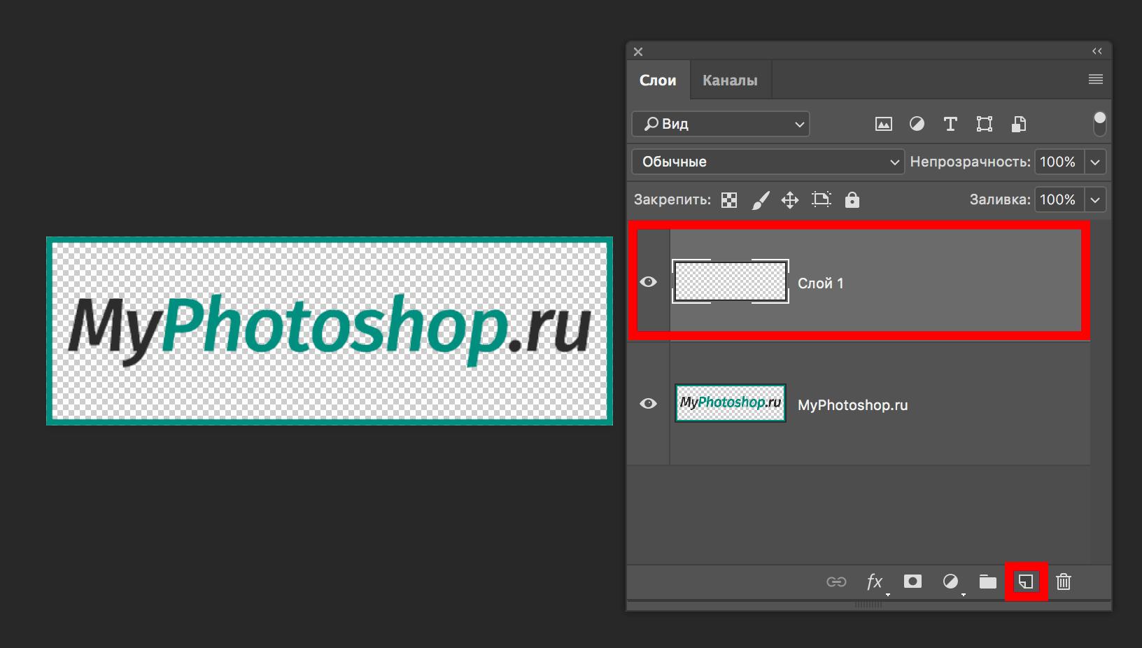 Как сделать слой в Фотошопе прозрачным