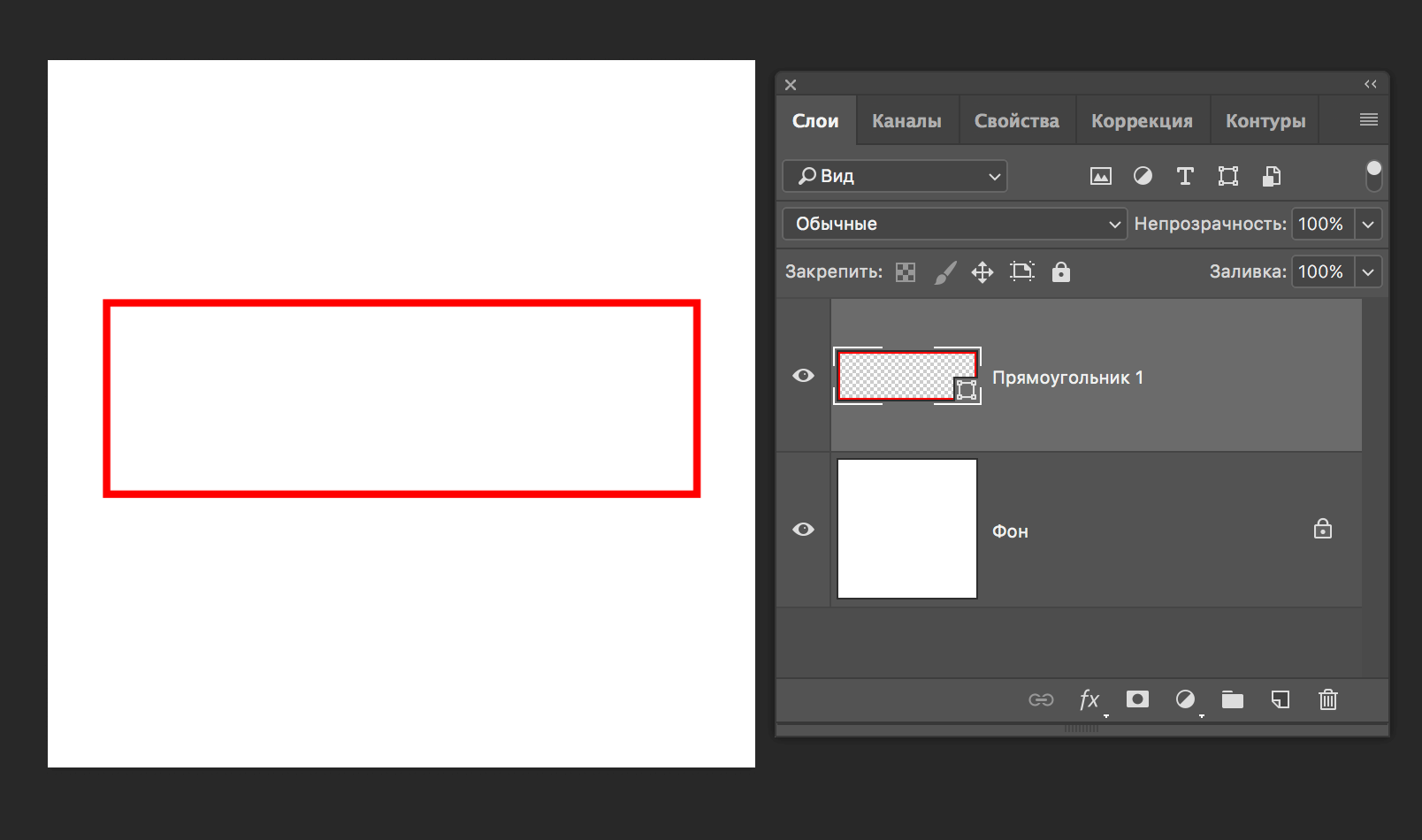 прямоугольник в Фотошопе с помощью инструмента Прямоугольник