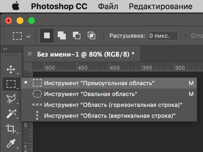 прямоугольник в Фотошопе с помощью инструмента Выделенная область
