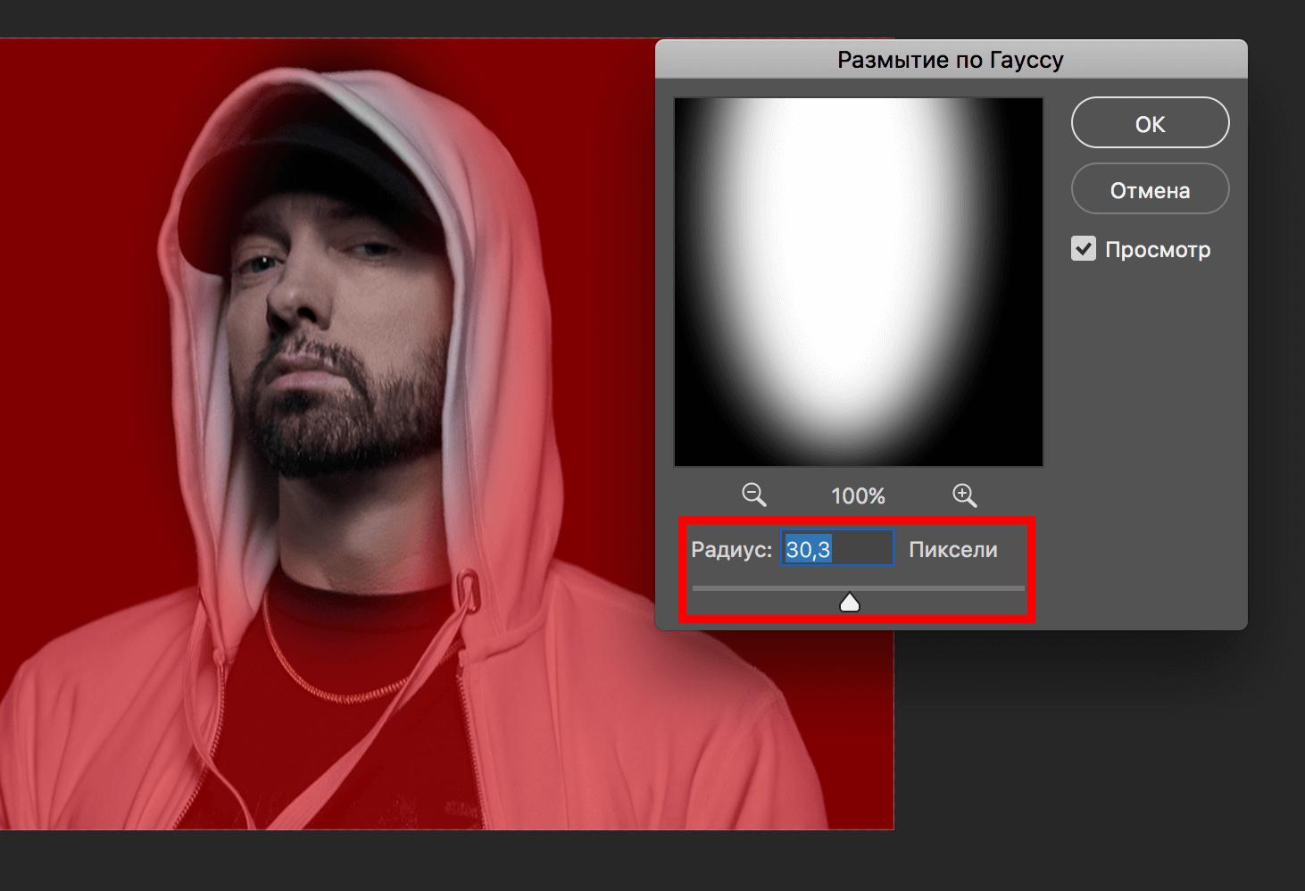 Как размыть края изображения в Фотошопе