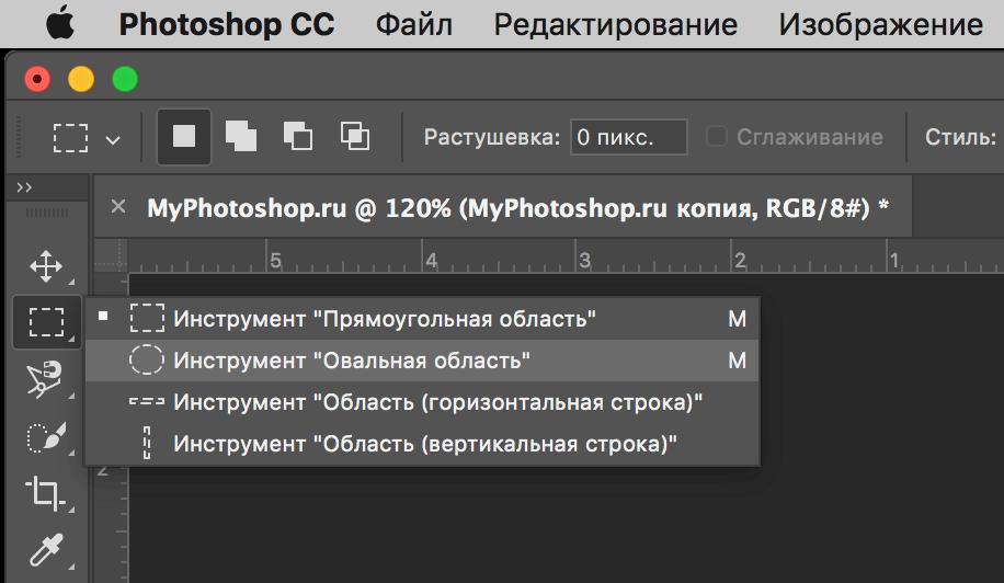 Как сделать края изображения размытыми в Фотошопе