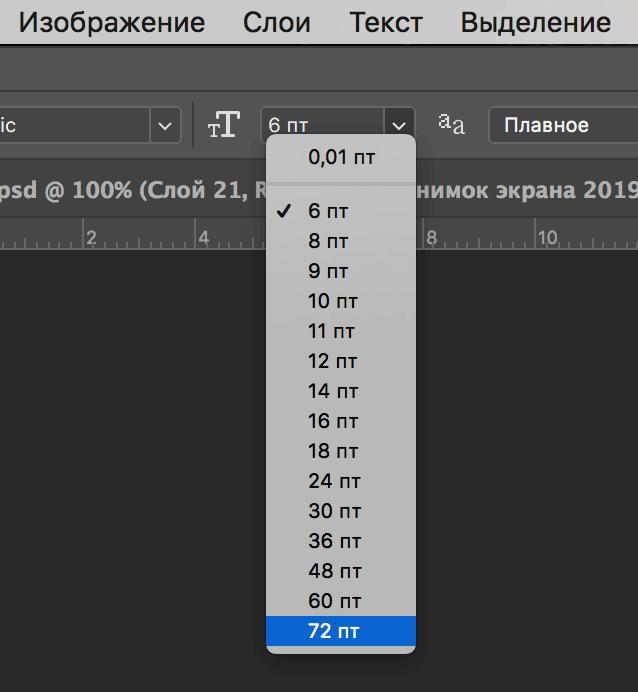 Увеличение размера шрифта в Фотошопе
