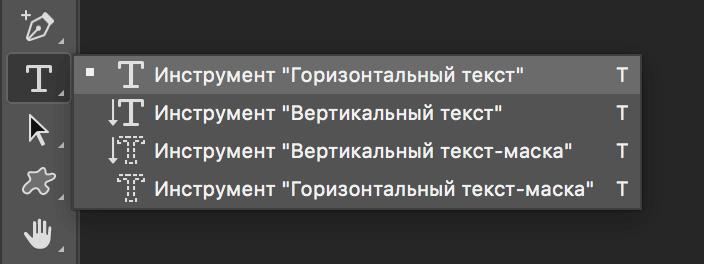 Выделение и обводка текста в Фотошопе