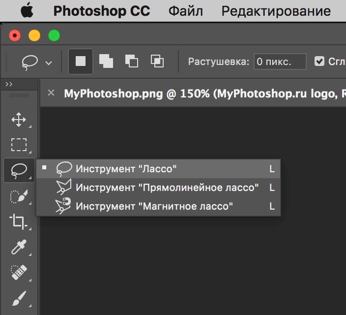 Выделение в Фотошопе - Магнитное лассо
