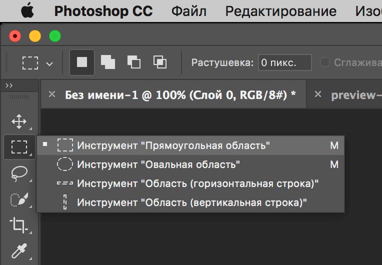 Как залить фон в Фотошопе CS6 и CC