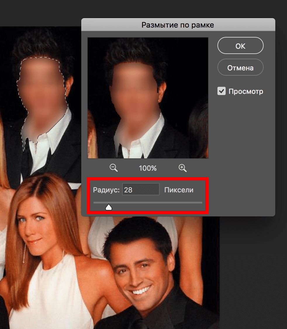 Как замазать лицо на фото в Фотошопе