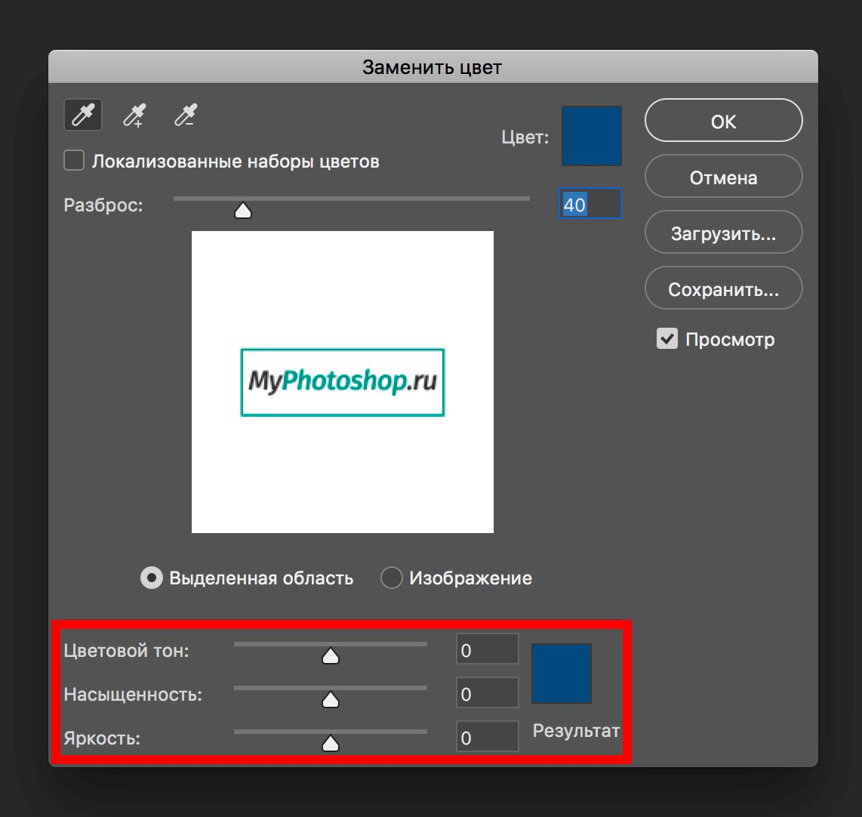 Инструмент Заменить цвет в Фотошопе