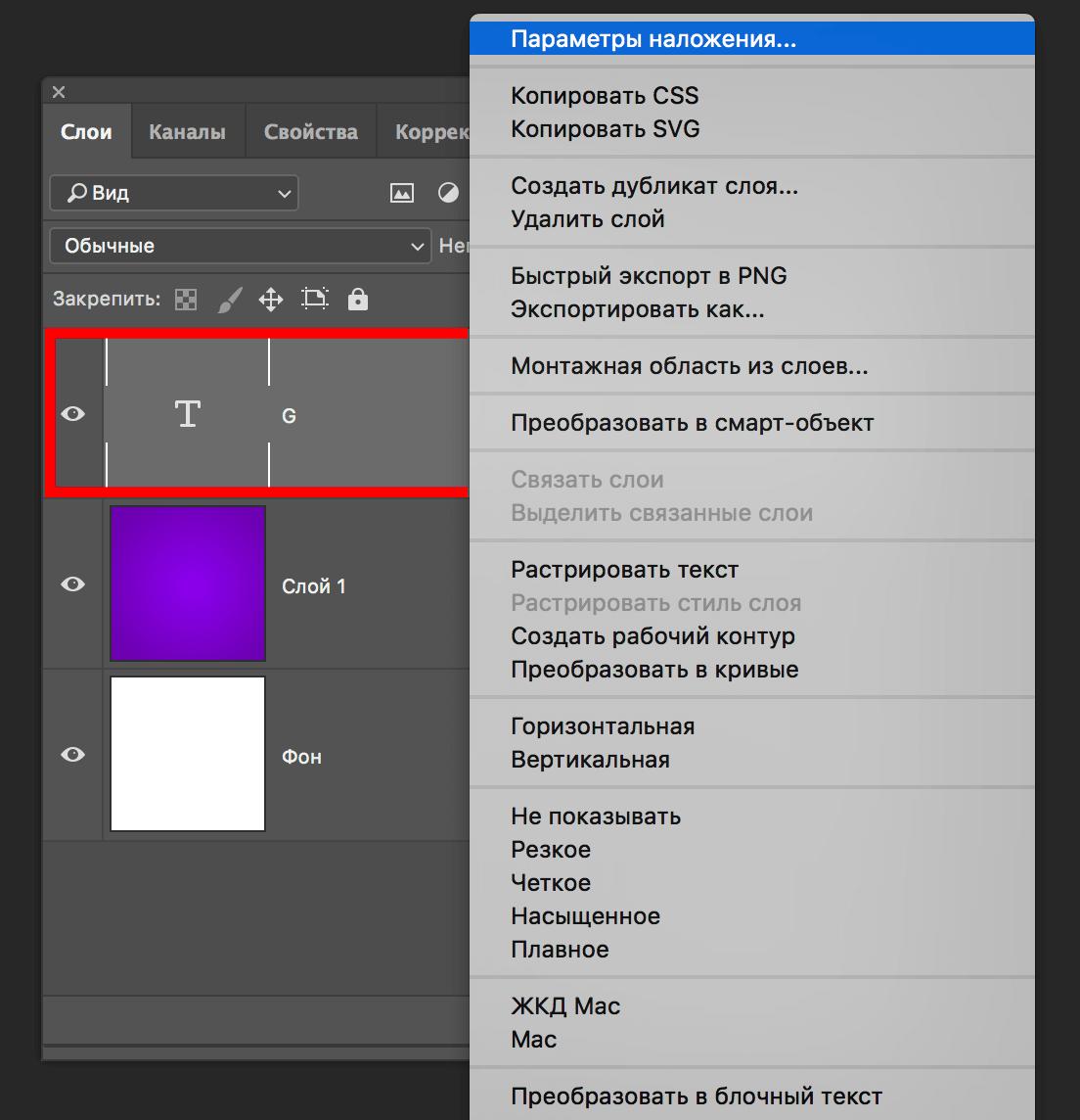 Добавляем стили (параметры наложения) на слой с текстом