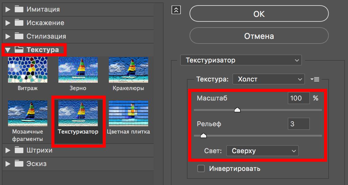 галерея фильтров - текстуризатор