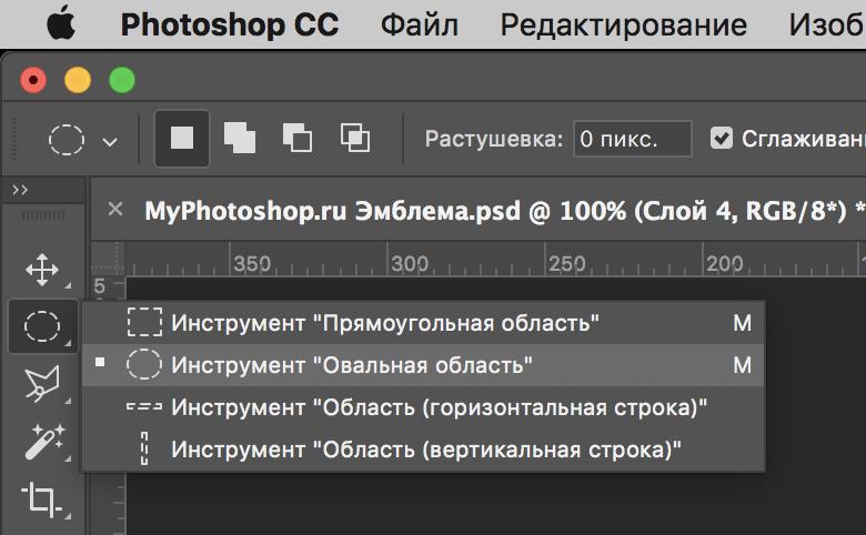 Как сделать эмблему в Фотошопе