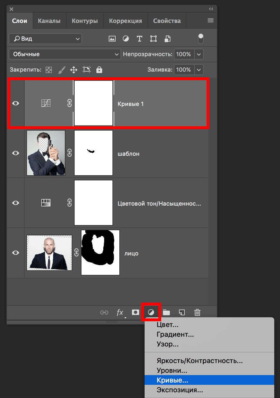 Вставка лица на фото-шаблон в Фотошопе