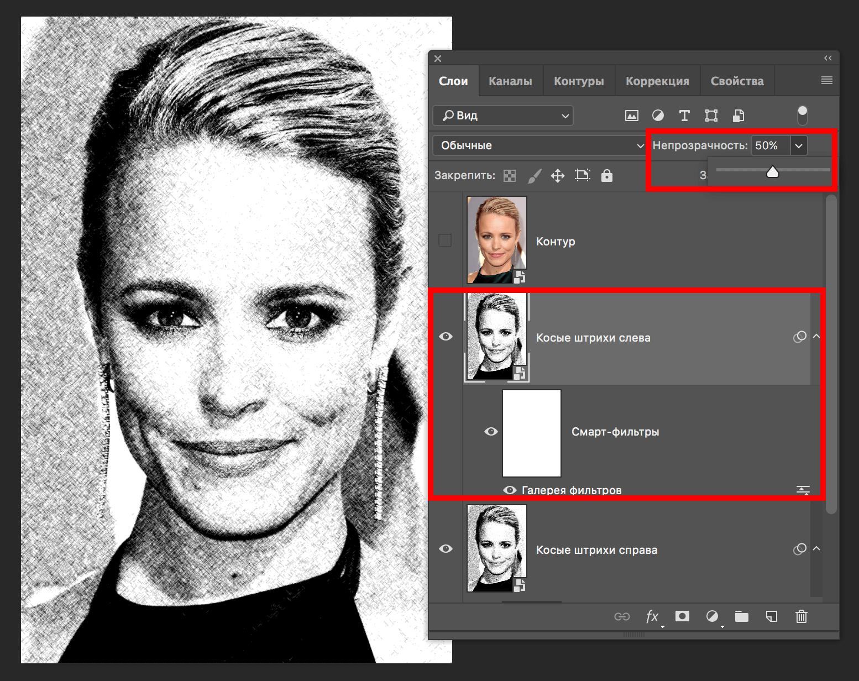 непрозрачность слоя в photoshop