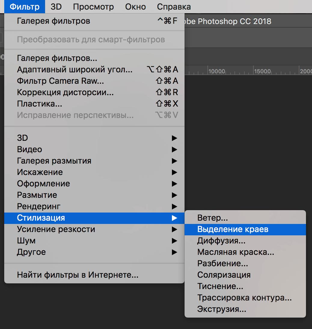 фильтр - стилизация - выделение краев