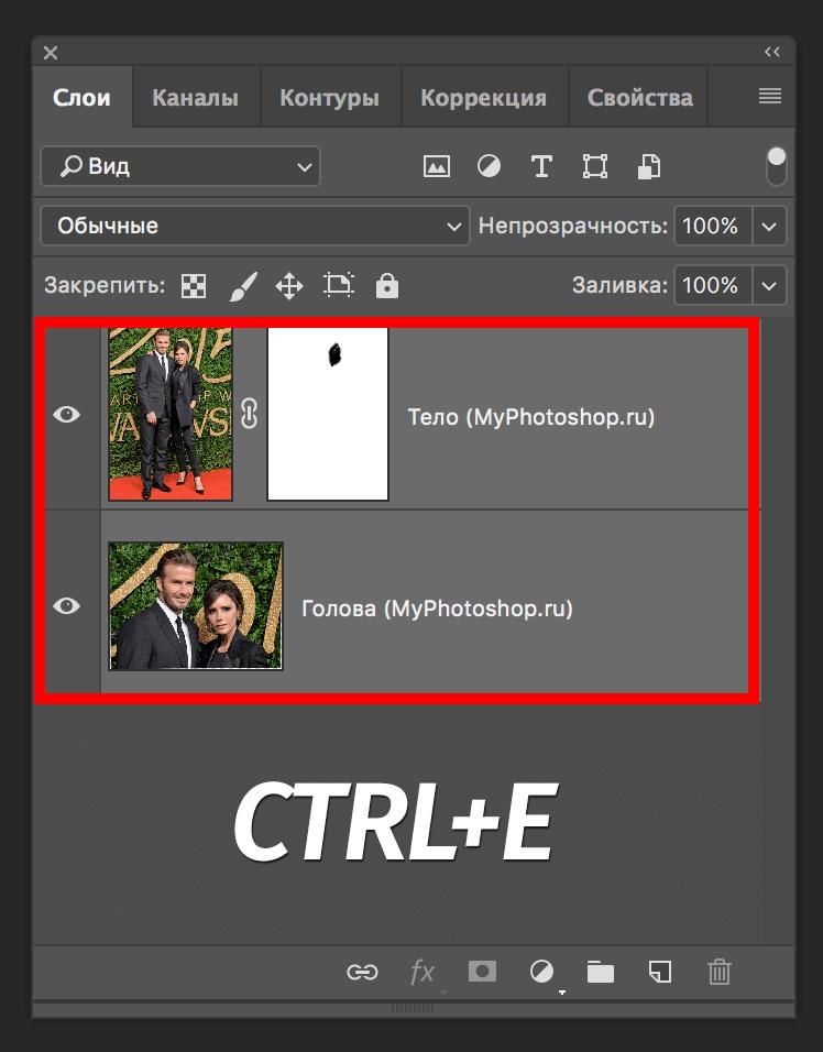 объежинение слоев в photoshop - ctrl+e