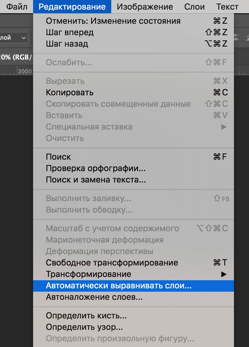 Редактирование - автоматически выравнивать слои