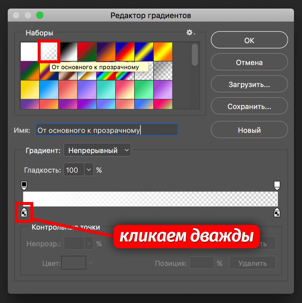 Создание плавного перехода в Фотошопе между цветами