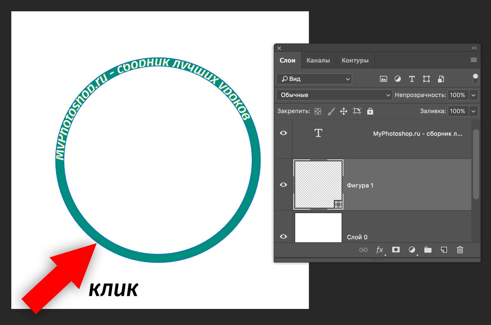 Как сделать текст по кругу в Фотошопе