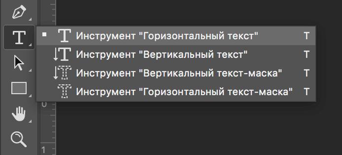 инструмент - горизонтальный текст