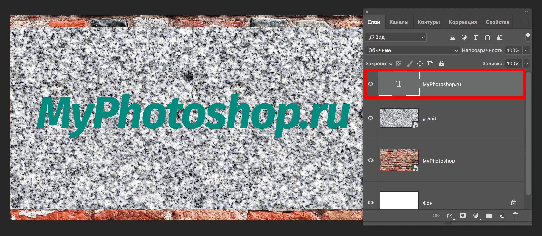 Как наложить текстуру гранита на текст в Фотошопе
